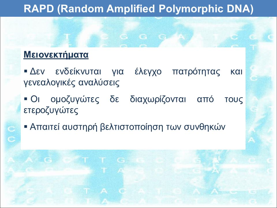 SSCP (Single Strand Conformation Polymorphism)
