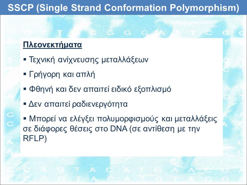 Πλεονεκτήματα  Τεχνική ανίχνευσης μεταλλάξεων  Γρήγορη και απλή  Φθηνή και δεν απαιτεί ειδικό εξοπλισμό  Δεν απαιτεί ραδιενεργότητα  Μπορεί να ελέγξει πολυμορφισμούς και μεταλλάξεις σε διάφορες θέσεις στο DNA (σε αντίθεση με την RFLP)