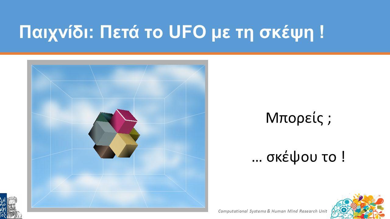 Παιχνίδι: Πετά τo UFO με τη σκέψη .