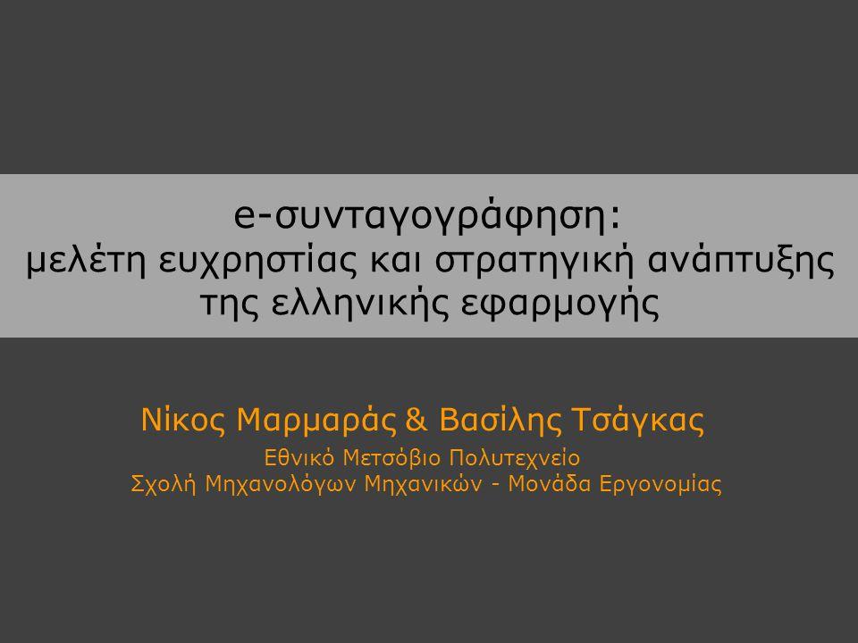 e-συνταγογράφηση: μελέτη ευχρηστίας και στρατηγική ανάπτυξης της ελληνικής εφαρμογής Νίκος Μαρμαράς & Βασίλης Τσάγκας Εθνικό Μετσόβιο Πολυτεχνείο Σχολή Μηχανολόγων Μηχανικών - Μονάδα Εργονομίας