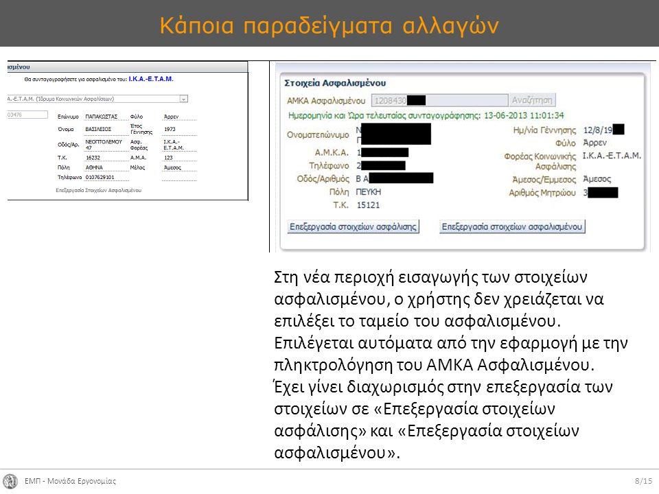 ΕΜΠ - Μονάδα Εργονομίας 8/15 Κάποια παραδείγματα αλλαγών Στη νέα περιοχή εισαγωγής των στοιχείων ασφαλισμένου, ο χρήστης δεν χρειάζεται να επιλέξει το ταμείο του ασφαλισμένου.