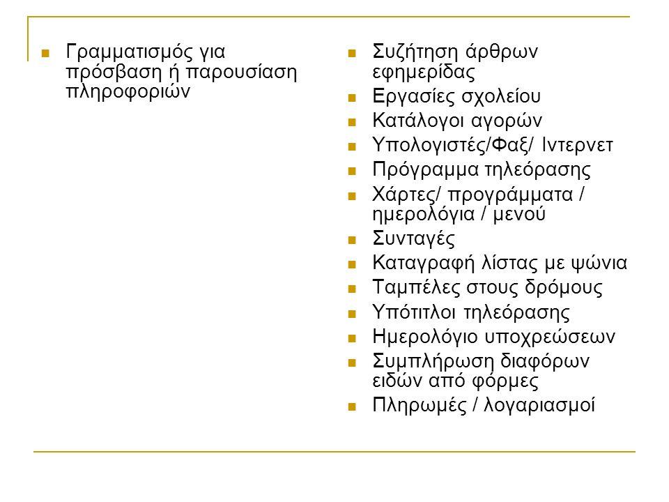 Γραμματισμός για πρόσβαση ή παρουσίαση πληροφοριών Συζήτηση άρθρων εφημερίδας Εργασίες σχολείου Κατάλογοι αγορών Υπολογιστές/Φαξ/ Ιντερνετ Πρόγραμμα τηλεόρασης Χάρτες/ προγράμματα / ημερολόγια / μενού Συνταγές Καταγραφή λίστας με ψώνια Ταμπέλες στους δρόμους Υπότιτλοι τηλεόρασης Ημερολόγιο υποχρεώσεων Συμπλήρωση διαφόρων ειδών από φόρμες Πληρωμές / λογαριασμοί