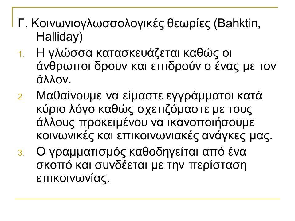 Γ. Κοινωνιογλωσσολογικές θεωρίες (Bahktin, Halliday) 1.