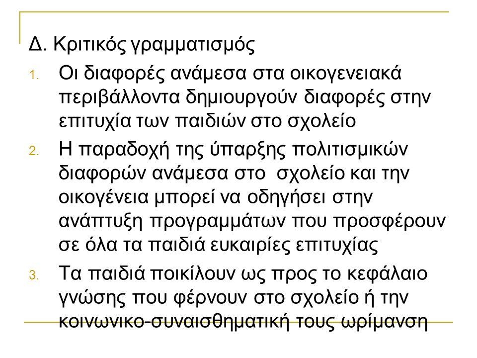 Δ. Κριτικός γραμματισμός 1.
