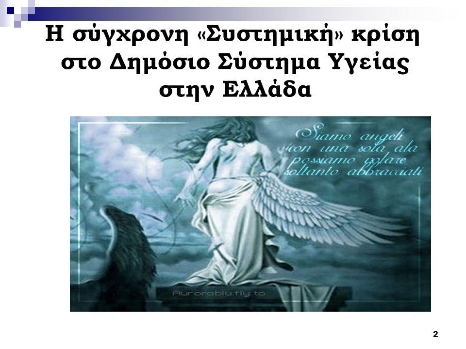 2 Η σύγχρονη «Συστημική» κρίση στο Δημόσιο Σύστημα Υγείας στην Ελλάδα
