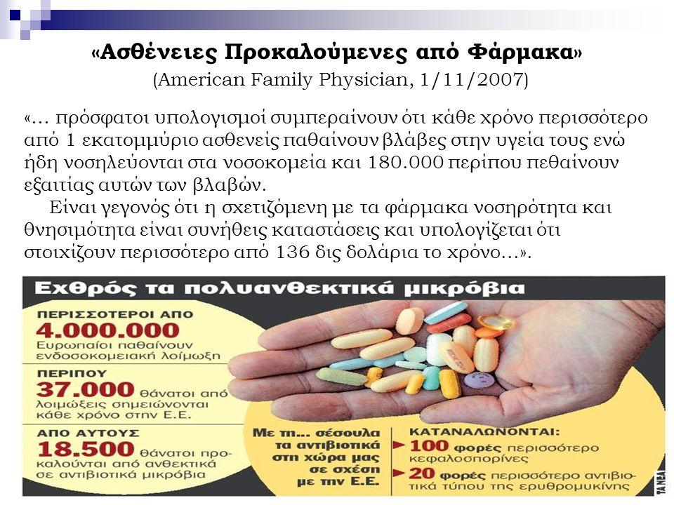 27 «… πρόσφατοι υπολογισμοί συμπεραίνουν ότι κάθε χρόνο περισσότερο από 1 εκατομμύριο ασθενείς παθαίνουν βλάβες στην υγεία τους ενώ ήδη νοσηλεύονται σ