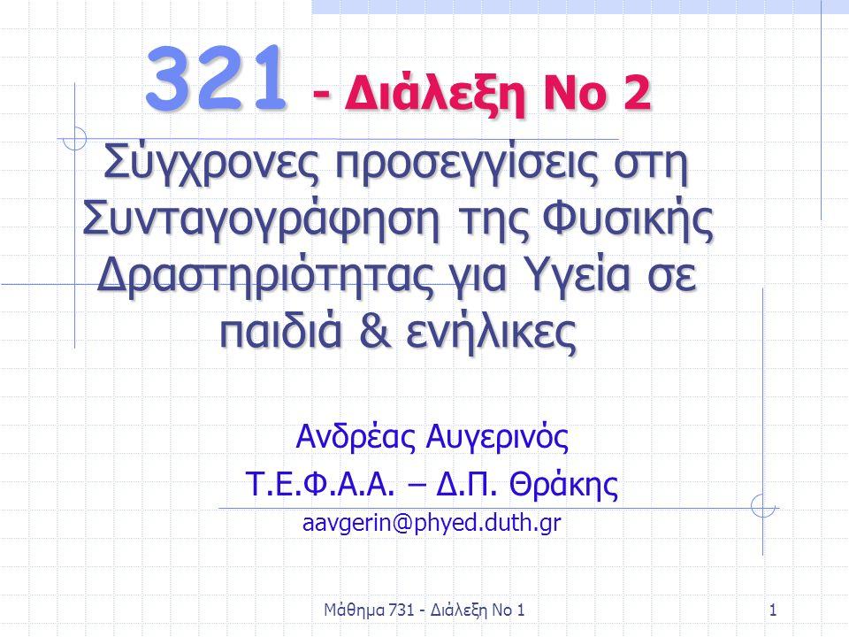 Μάθημα 731 - Διάλεξη Νο 122 Νεώτερα ερευνητικά δεδομένα και πως επηρέασαν τη σύγχρονη συνταγογράφηση Δόση-Ανταπόκριση (Dose response issue) Συσσώρευση ΦΔ (Accumulation hypothesis) Μέτριας Έντασης ΦΔ (Moderate amounts of PA) Lifetime activities: Το σημαντικό είναι η ενεργειακή δαπάνη που είναι αποτέλεσμα της δραστηριότητας.