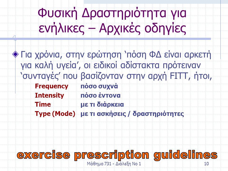 Μάθημα 731 - Διάλεξη Νο 110 Φυσική Δραστηριότητα για ενήλικες – Αρχικές οδηγίες Για χρόνια, στην ερώτηση 'πόση ΦΔ είναι αρκετή για καλή υγεία', οι ειδ