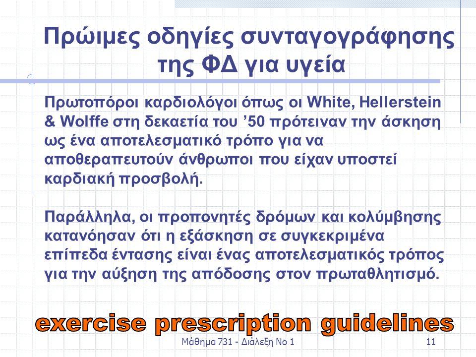Μάθημα 731 - Διάλεξη Νο 111 Πρώιμες οδηγίες συνταγογράφησης της ΦΔ για υγεία Πρωτοπόροι καρδιολόγοι όπως οι White, Hellerstein & Wolffe στη δεκαετία τ