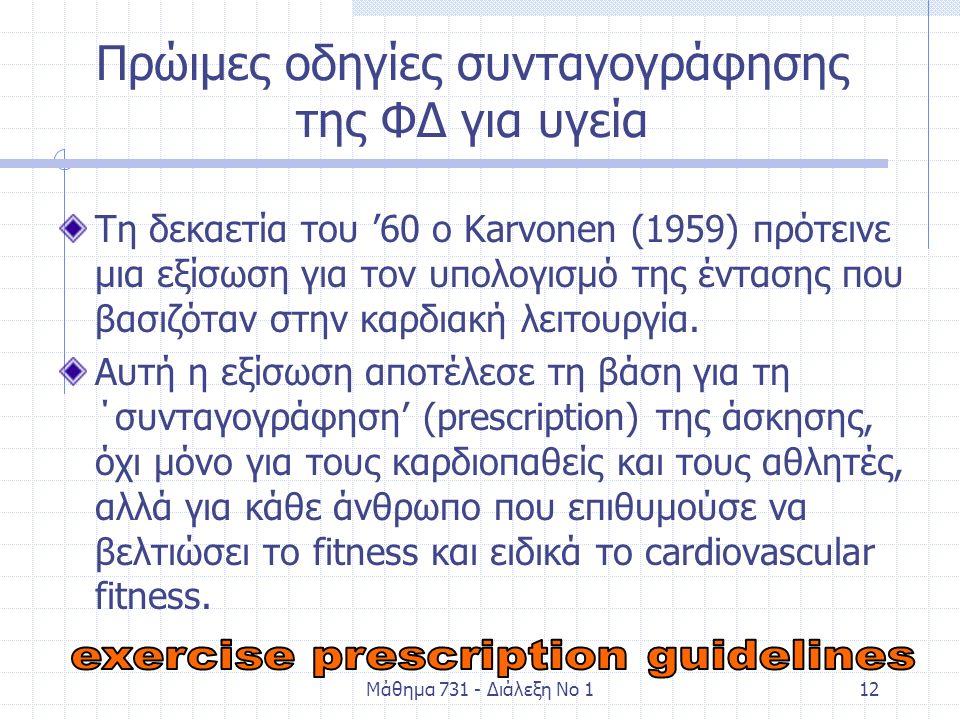 Μάθημα 731 - Διάλεξη Νο 112 Πρώιμες οδηγίες συνταγογράφησης της ΦΔ για υγεία Τη δεκαετία του '60 ο Karvonen (1959) πρότεινε μια εξίσωση για τον υπολογ