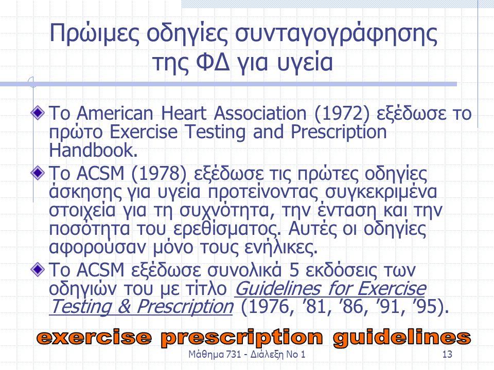 Μάθημα 731 - Διάλεξη Νο 113 Πρώιμες οδηγίες συνταγογράφησης της ΦΔ για υγεία To American Heart Association (1972) εξέδωσε το πρώτο Exercise Testing an