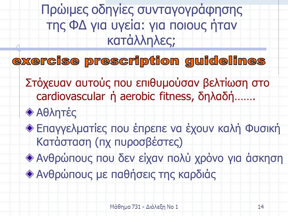 Μάθημα 731 - Διάλεξη Νο 114 Πρώιμες οδηγίες συνταγογράφησης της ΦΔ για υγεία: για ποιους ήταν κατάλληλες; Στόχευαν αυτούς που επιθυμούσαν βελτίωση στο