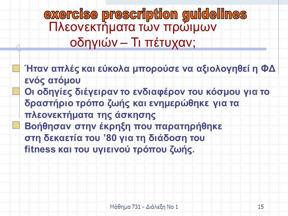 Μάθημα 731 - Διάλεξη Νο 115 Πλεονεκτήματα των πρώιμων οδηγιών – Τι πέτυχαν; Ήταν απλές και εύκολα μπορούσε να αξιολογηθεί η ΦΔ ενός ατόμου Οι οδηγίες
