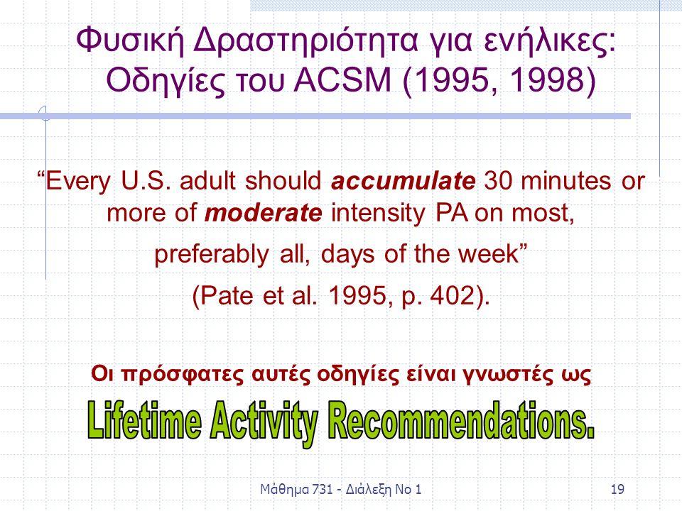 """Μάθημα 731 - Διάλεξη Νο 119 """"Every U.S. adult should accumulate 30 minutes or more of moderate intensity PA on most, preferably all, days of the week"""""""