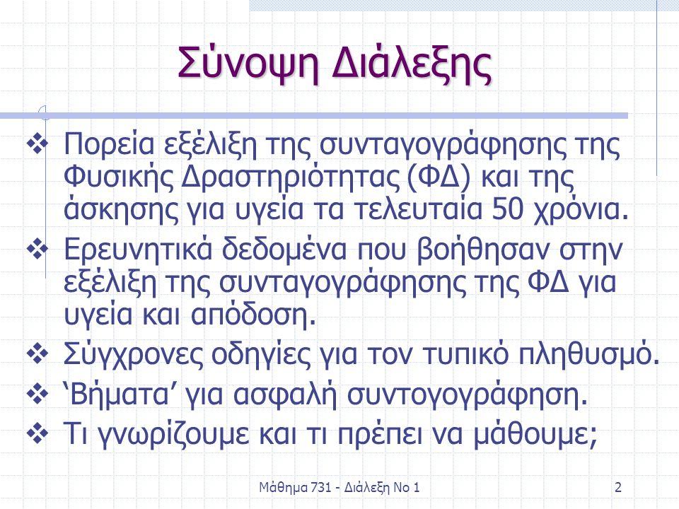 Μάθημα 731 - Διάλεξη Νο 153 Quiz ανακεφαλαίωσης (30 min) Ποιες είναι διαφορές μεταξύ Exercise guidenes & Lifetime PA guidelines; Ποια τα πλεονεκτήματα των σύγχρονων οδηγιών; Ποιες είναι οι αδυναμίες των οδηγιών σε ότι αφορά τη συνταγογράφηση της άσκησης για παιδιά; Πως κατανοείτε τη 'συσσώρευση' της ΦΔ; Πως κατανοείτε τη 'δόση-ανταπόκριση'; Σε τι διαφέρει η συνταγογράφηση της άσκησης σε ένα παχύσαρκο έφηβο από ότι σε ένα έφηβο κανονικού βάρους; Αιτιολογείστε την απάντησή σας.