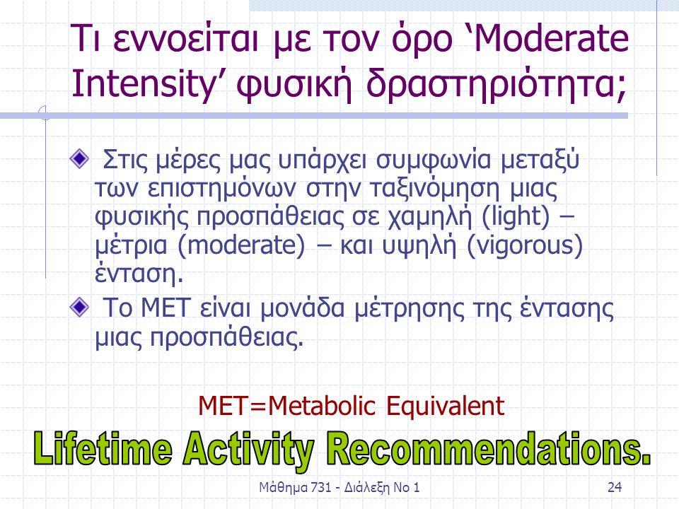 Μάθημα 731 - Διάλεξη Νο 124 Τι εννοείται με τον όρο 'Moderate Intensity' φυσική δραστηριότητα; Στις μέρες μας υπάρχει συμφωνία μεταξύ των επιστημόνων