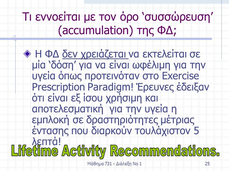 Μάθημα 731 - Διάλεξη Νο 125 Τι εννοείται με τον όρο 'συσσώρευση' (accumulation) της ΦΔ; Η ΦΔ δεν χρειάζεται να εκτελείται σε μία 'δόση' για να είναι ω