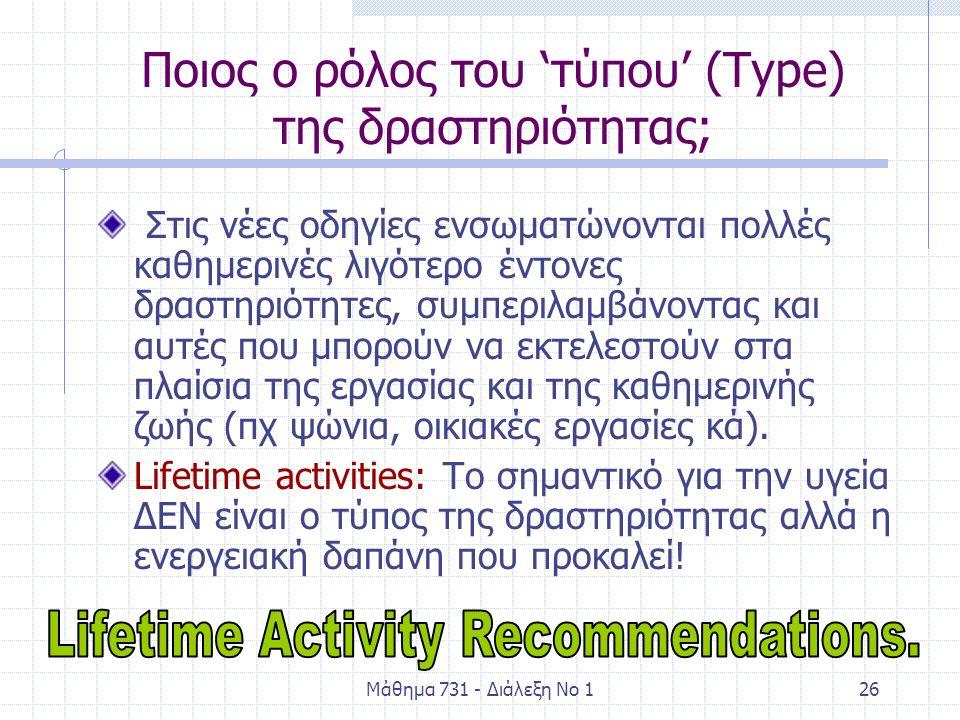 Μάθημα 731 - Διάλεξη Νο 126 Ποιος ο ρόλος του 'τύπου' (Type) της δραστηριότητας; Στις νέες οδηγίες ενσωματώνονται πολλές καθημερινές λιγότερο έντονες