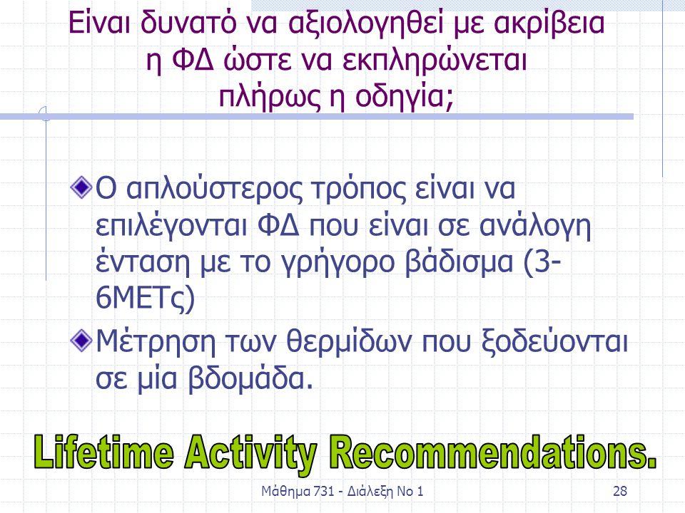 Μάθημα 731 - Διάλεξη Νο 128 Είναι δυνατό να αξιολογηθεί με ακρίβεια η ΦΔ ώστε να εκπληρώνεται πλήρως η οδηγία; Ο απλούστερος τρόπος είναι να επιλέγοντ