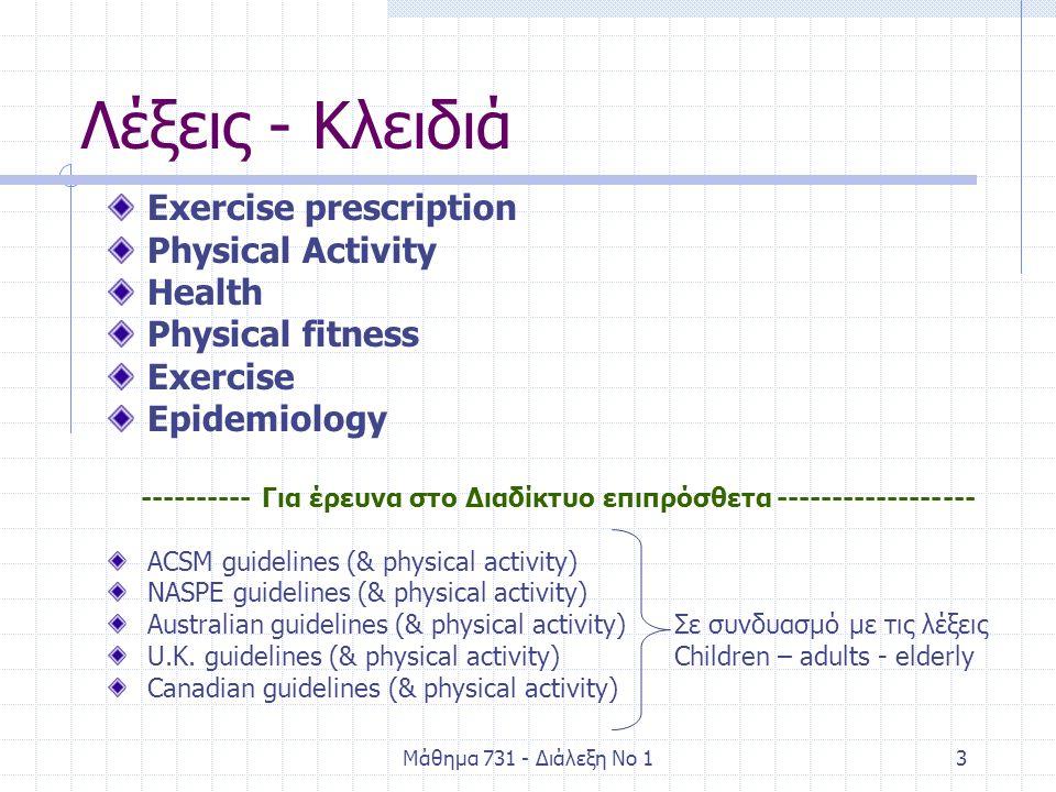 Μάθημα 731 - Διάλεξη Νο 114 Πρώιμες οδηγίες συνταγογράφησης της ΦΔ για υγεία: για ποιους ήταν κατάλληλες; Στόχευαν αυτούς που επιθυμούσαν βελτίωση στο cardiovascular ή aerobic fitness, δηλαδή…….