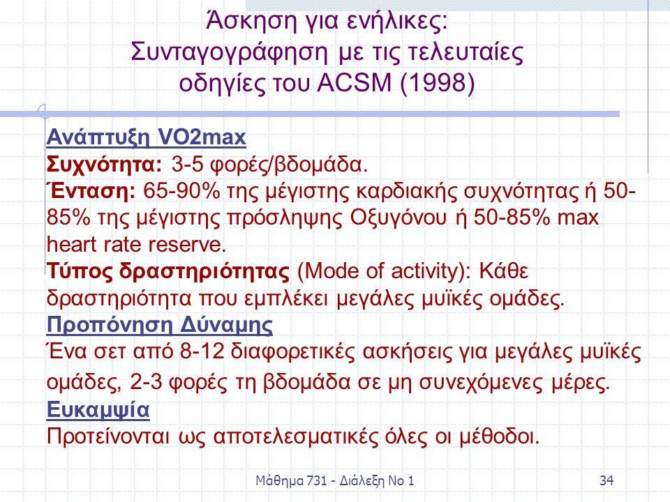 Μάθημα 731 - Διάλεξη Νο 134 Ανάπτυξη VO2max Συχνότητα: 3-5 φορές/βδομάδα. Ένταση: 65-90% της μέγιστης καρδιακής συχνότητας ή 50- 85% της μέγιστης πρόσ
