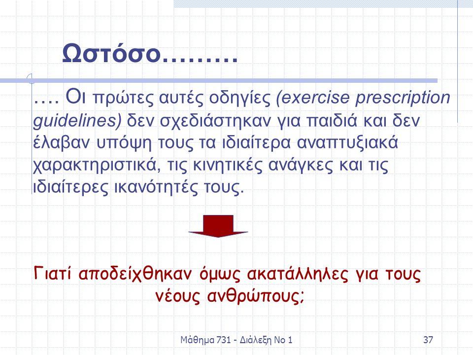 Μάθημα 731 - Διάλεξη Νο 137 Ωστόσο……… …. Οι πρώτες αυτές οδηγίες (exercise prescription guidelines) δεν σχεδιάστηκαν για παιδιά και δεν έλαβαν υπόψη τ