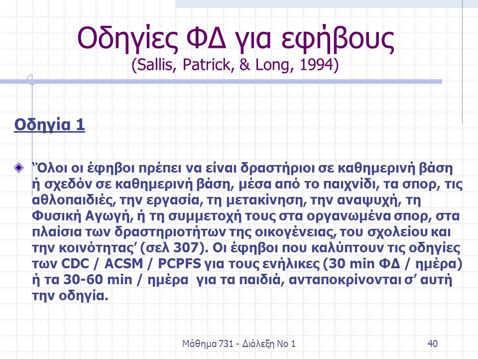 Μάθημα 731 - Διάλεξη Νο 140 Οδηγίες ΦΔ για εφήβους (Sallis, Patrick, & Long, 1994) Οδηγία 1 'Όλοι οι έφηβοι πρέπει να είναι δραστήριοι σε καθημερινή β