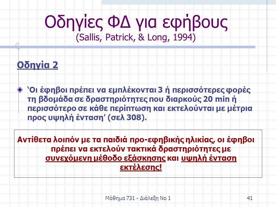Μάθημα 731 - Διάλεξη Νο 141 Οδηγίες ΦΔ για εφήβους (Sallis, Patrick, & Long, 1994) Οδηγία 2 'Οι έφηβοι πρέπει να εμπλέκονται 3 ή περισσότερες φορές τη