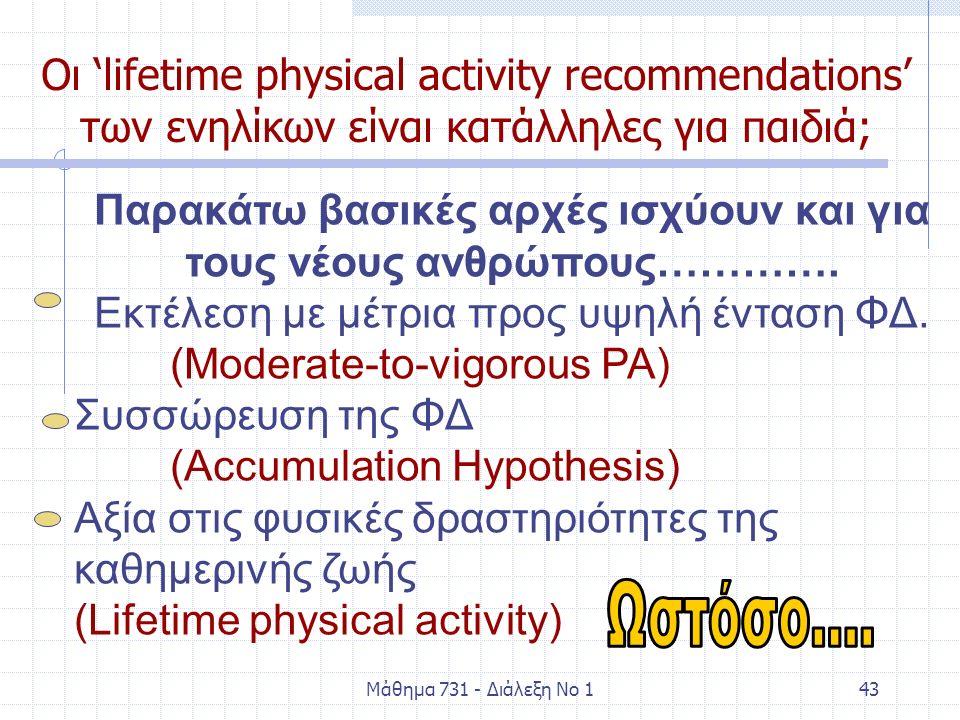 Μάθημα 731 - Διάλεξη Νο 143 Οι 'lifetime physical activity recommendations' των ενηλίκων είναι κατάλληλες για παιδιά; Παρακάτω βασικές αρχές ισχύουν κ