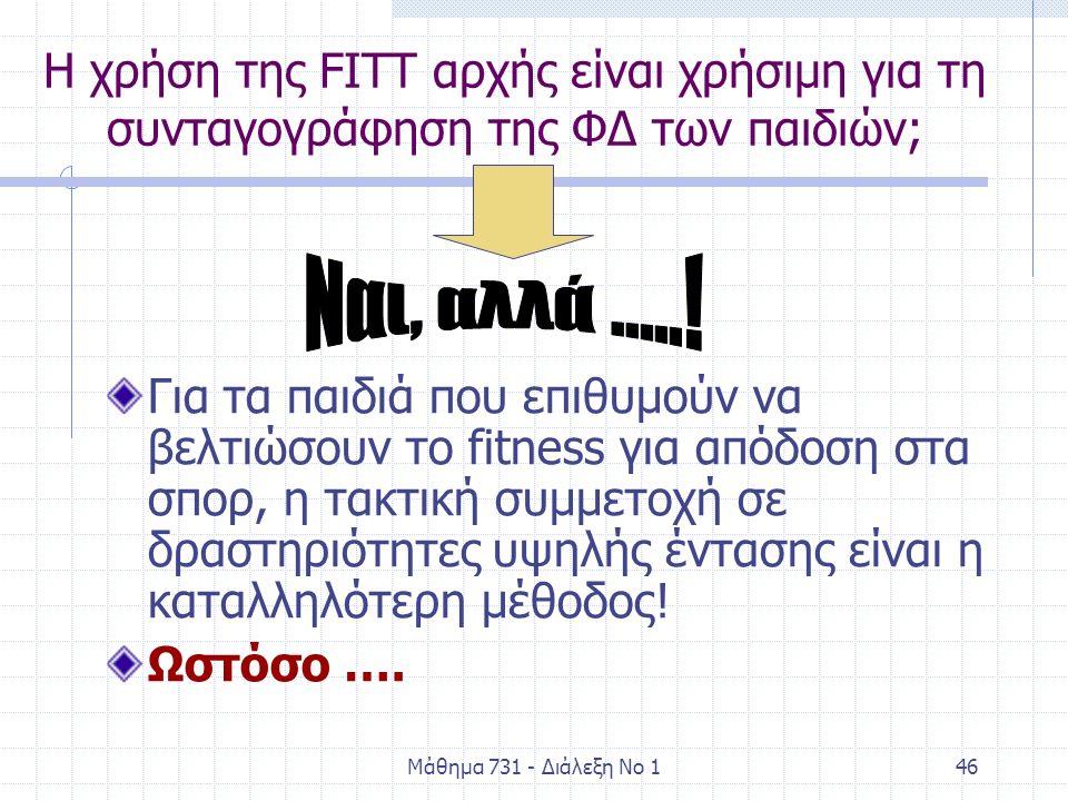 Μάθημα 731 - Διάλεξη Νο 146 Η χρήση της FITT αρχής είναι χρήσιμη για τη συνταγογράφηση της ΦΔ των παιδιών; Για τα παιδιά που επιθυμούν να βελτιώσουν τ