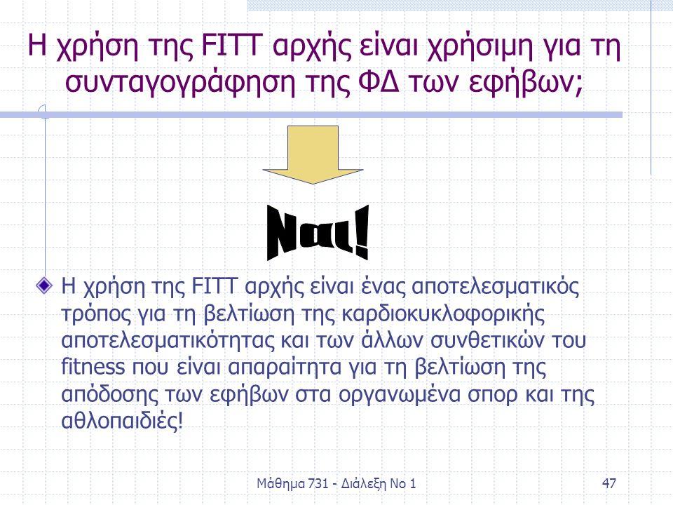 Μάθημα 731 - Διάλεξη Νο 147 Η χρήση της FITT αρχής είναι χρήσιμη για τη συνταγογράφηση της ΦΔ των εφήβων; Η χρήση της FITT αρχής είναι ένας αποτελεσμα