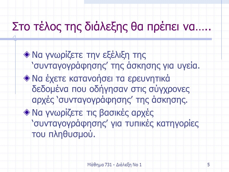 Μάθημα 731 - Διάλεξη Νο 16 Επιχειρησιακοί ορισμοί
