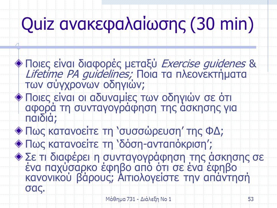 Μάθημα 731 - Διάλεξη Νο 153 Quiz ανακεφαλαίωσης (30 min) Ποιες είναι διαφορές μεταξύ Exercise guidenes & Lifetime PA guidelines; Ποια τα πλεονεκτήματα