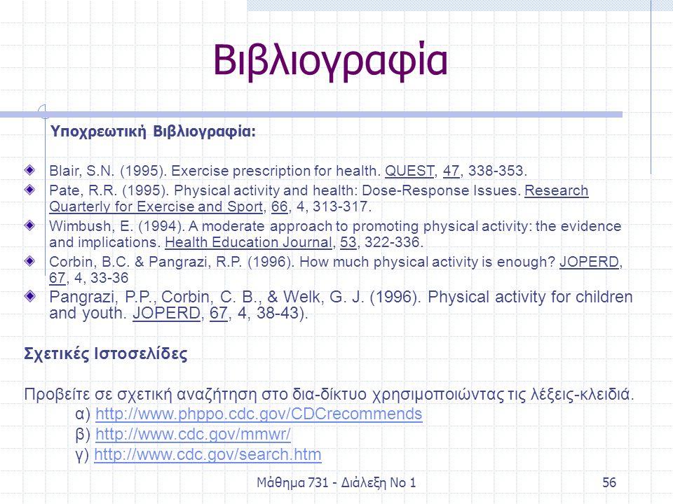 Μάθημα 731 - Διάλεξη Νο 156 Βιβλιογραφία Υποχρεωτική Βιβλιογραφία: Blair, S.N. (1995). Exercise prescription for health. QUEST, 47, 338-353. Pate, R.R