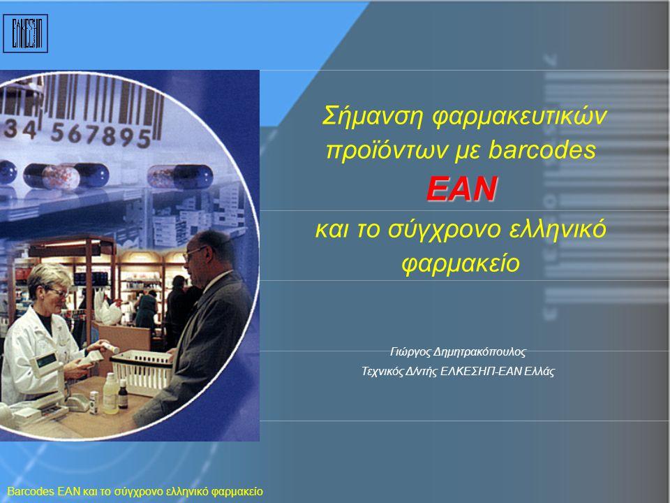 Barcodes EAN και το σύγχρονο ελληνικό φαρμακείο EAN Σήμανση φαρμακευτικών προϊόντων με barcodes EAN και το σύγχρονο ελληνικό φαρμακείο Γιώργος Δημητρα