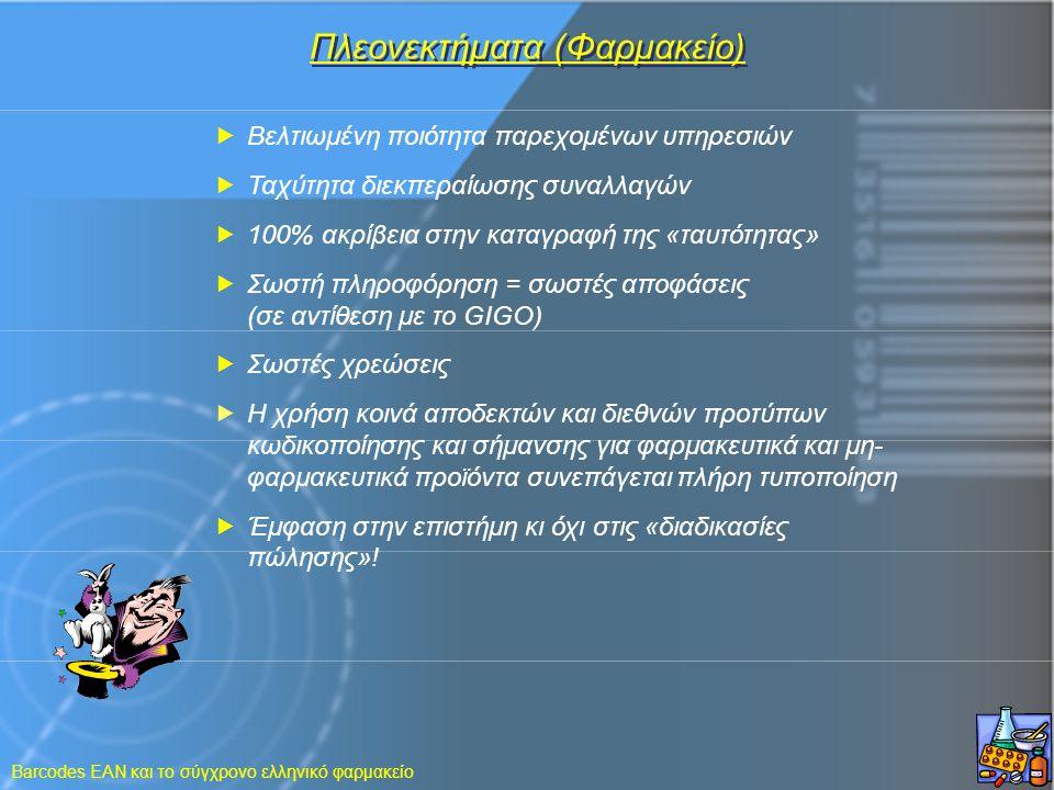 Barcodes EAN και το σύγχρονο ελληνικό φαρμακείο  Bελτιωμένη ποιότητα παρεχομένων υπηρεσιών  Ταχύτητα διεκπεραίωσης συναλλαγών  100% ακρίβεια στην κ