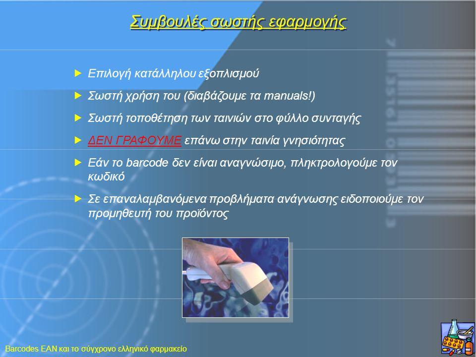 Barcodes EAN και το σύγχρονο ελληνικό φαρμακείο Συμβουλές σωστής εφαρμογής  Επιλογή κατάλληλου εξοπλισμού  Σωστή χρήση του (διαβάζουμε τα manuals!)