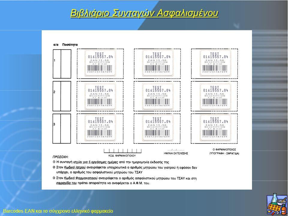 Barcodes EAN και το σύγχρονο ελληνικό φαρμακείο Βιβλιάριο Συνταγών Ασφαλισμένου