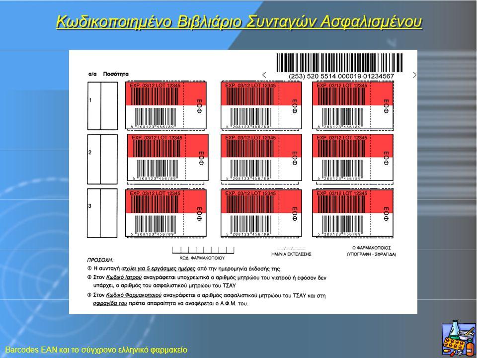 Barcodes EAN και το σύγχρονο ελληνικό φαρμακείο Κωδικοποιημένο Βιβλιάριο Συνταγών Ασφαλισμένου