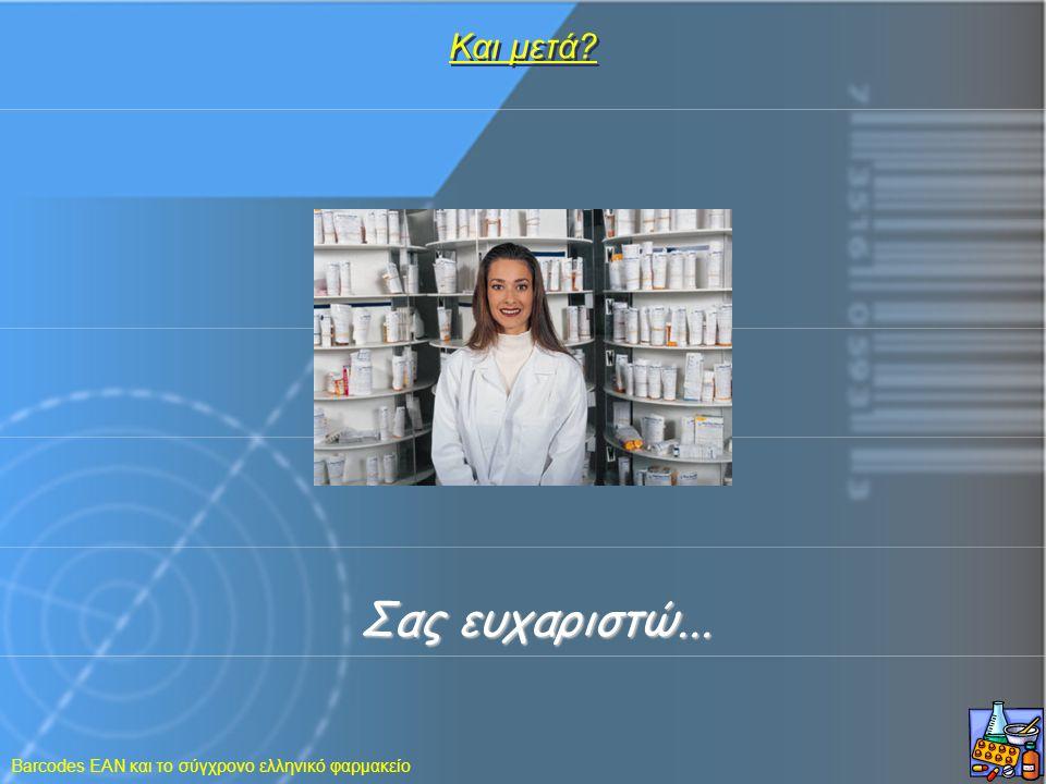 Barcodes EAN και το σύγχρονο ελληνικό φαρμακείο Και μετά? Σας ευχαριστώ...