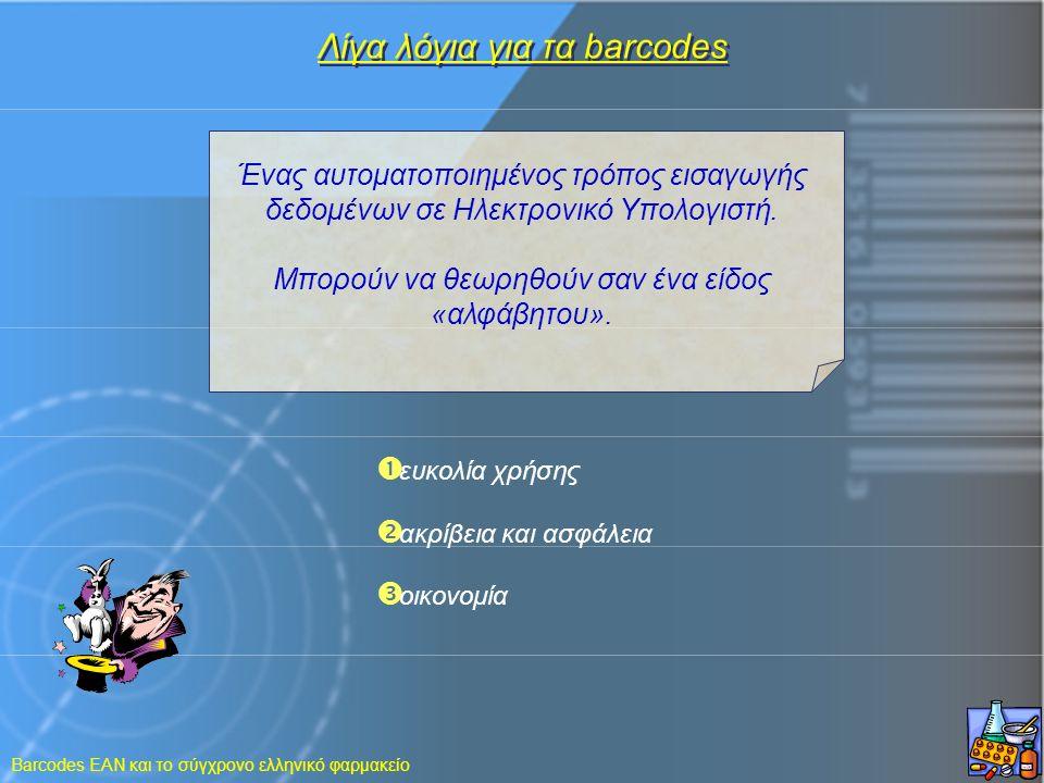 Barcodes EAN και το σύγχρονο ελληνικό φαρμακείο Λίγα λόγια για τα barcodes  ευκολία χρήσης  ακρίβεια και ασφάλεια  οικονομία Ένας αυτοματοποιημένος