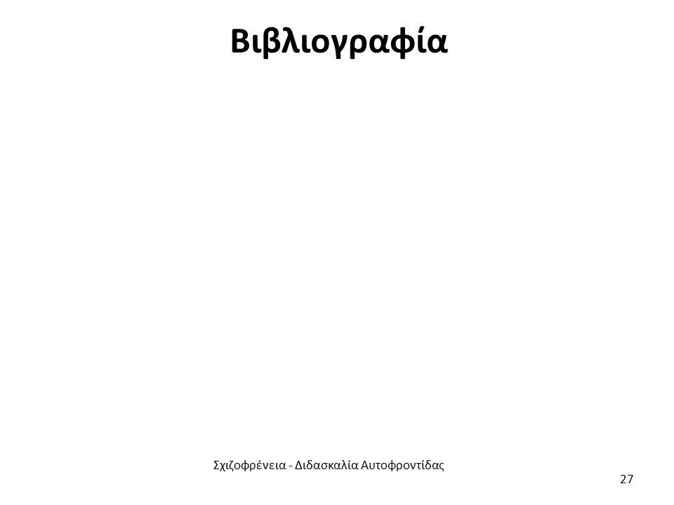 Βιβλιογραφία Σχιζοφρένεια - Διδασκαλία Αυτοφροντίδας 27