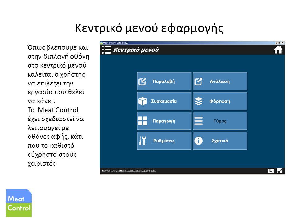 Κεντρικό μενού εφαρμογής Όπως βλέπουμε και στην διπλανή οθόνη στο κεντρικό μενού καλείται ο χρήστης να επιλέξει την εργασία που θέλει να κάνει.