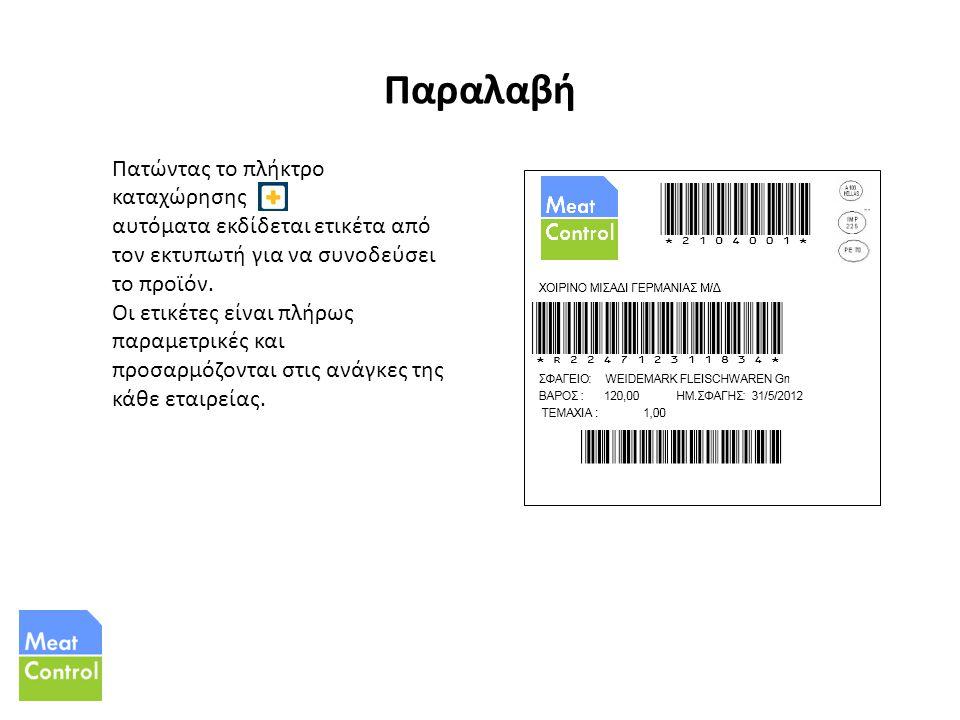 Παραλαβή Πατώντας το πλήκτρο καταχώρησης αυτόματα εκδίδεται ετικέτα από τον εκτυπωτή για να συνοδεύσει το προϊόν.