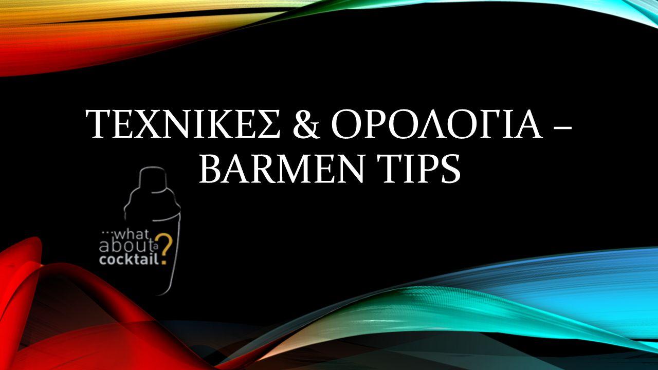 ΤΕΧΝΙΚΕΣ & ΟΡΟΛΟΓΙΑ – BARMEN TIPS