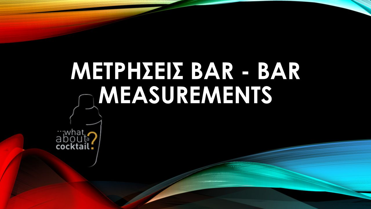 ΜΕΤΡΗΣΕΙΣ BAR - BAR MEASUREMENTS