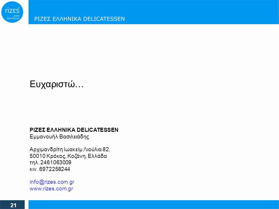 Ευχαριστώ… ΡΙΖΕΣ ΕΛΛΗΝΙΚΑ DELICATESSEN Εμμανουήλ Βασιλειάδης Αρχιμανδρίτη Ιωακείμ Λιούλια 82, 50010 Κρόκος, Κοζάνη, Ελλάδα τηλ.