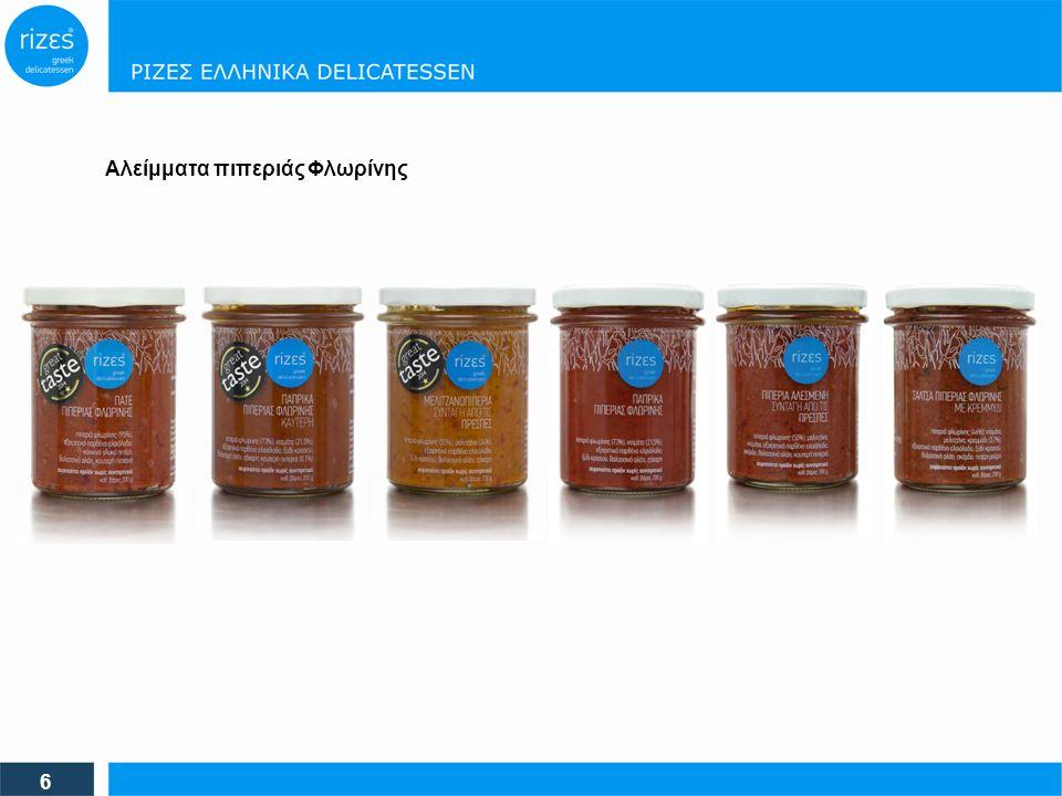 6 Αλείμματα πιπεριάς Φλωρίνης