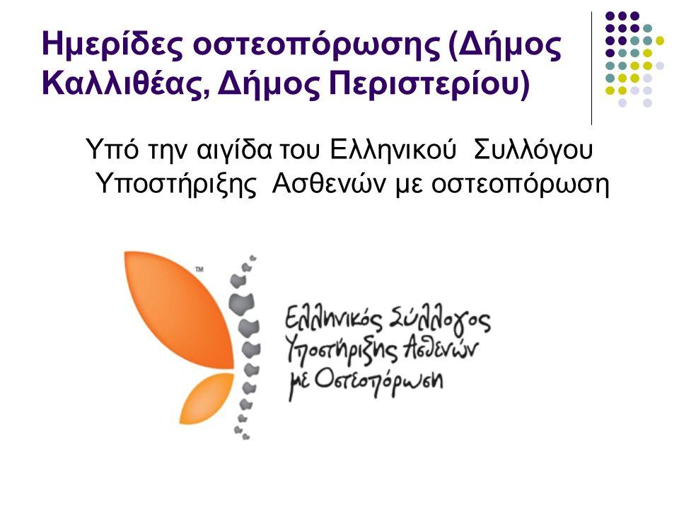 Ημερίδες οστεοπόρωσης (Δήμος Καλλιθέας, Δήμος Περιστερίου) Υπό την αιγίδα του Ελληνικού Συλλόγου Υποστήριξης Ασθενών με οστεοπόρωση