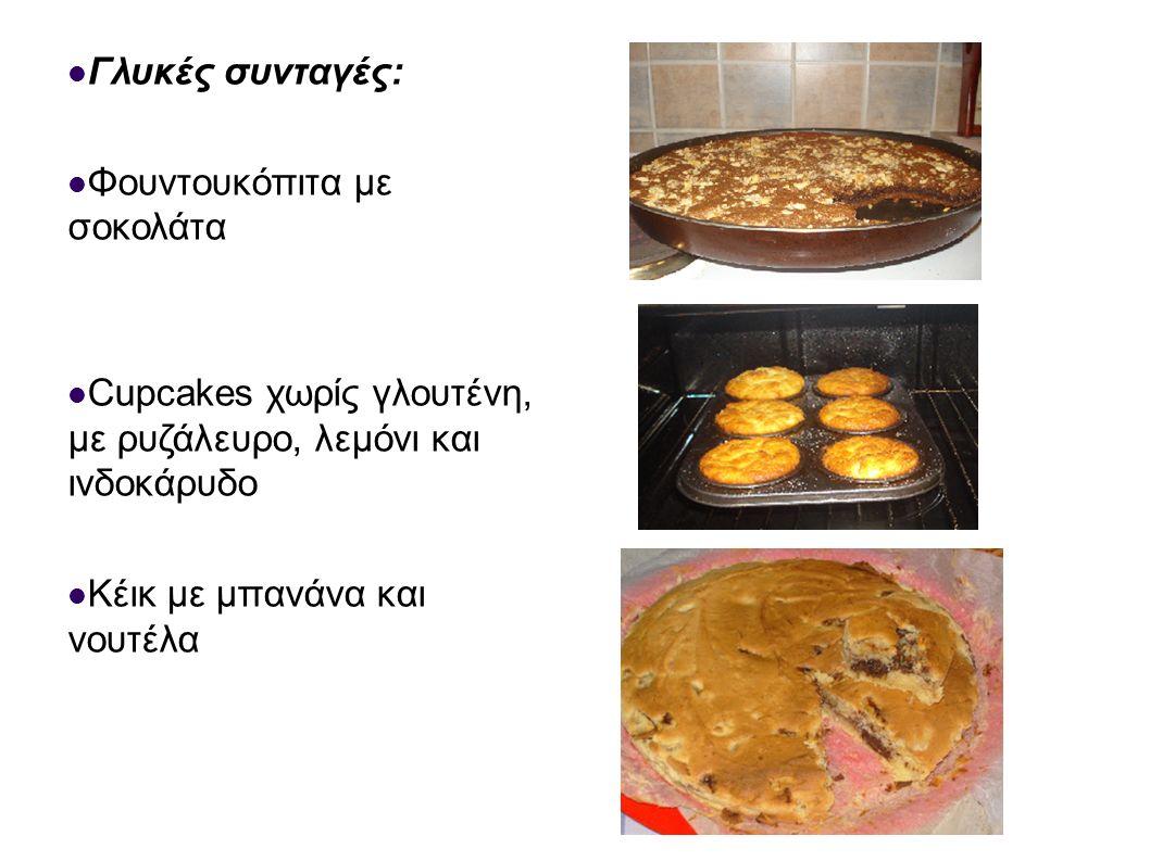 Γλυκές συνταγές: Φουντουκόπιτα με σοκολάτα Cupcakes χωρίς γλουτένη, με ρυζάλευρο, λεμόνι και ινδοκάρυδο Κέικ με μπανάνα και νουτέλα